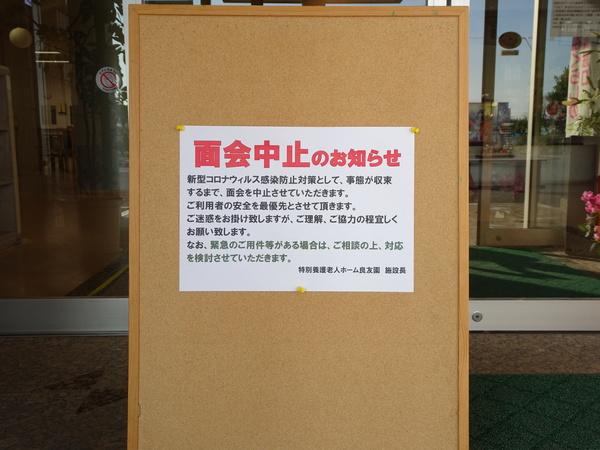 面会中止等の継続について【コロナ対策追記】