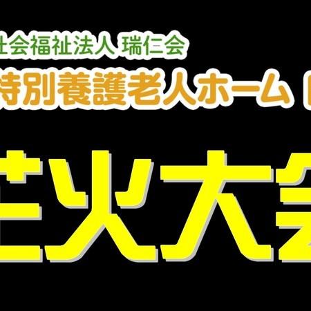 花火大会動画・その1