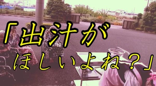 【動画配信】芋煮会
