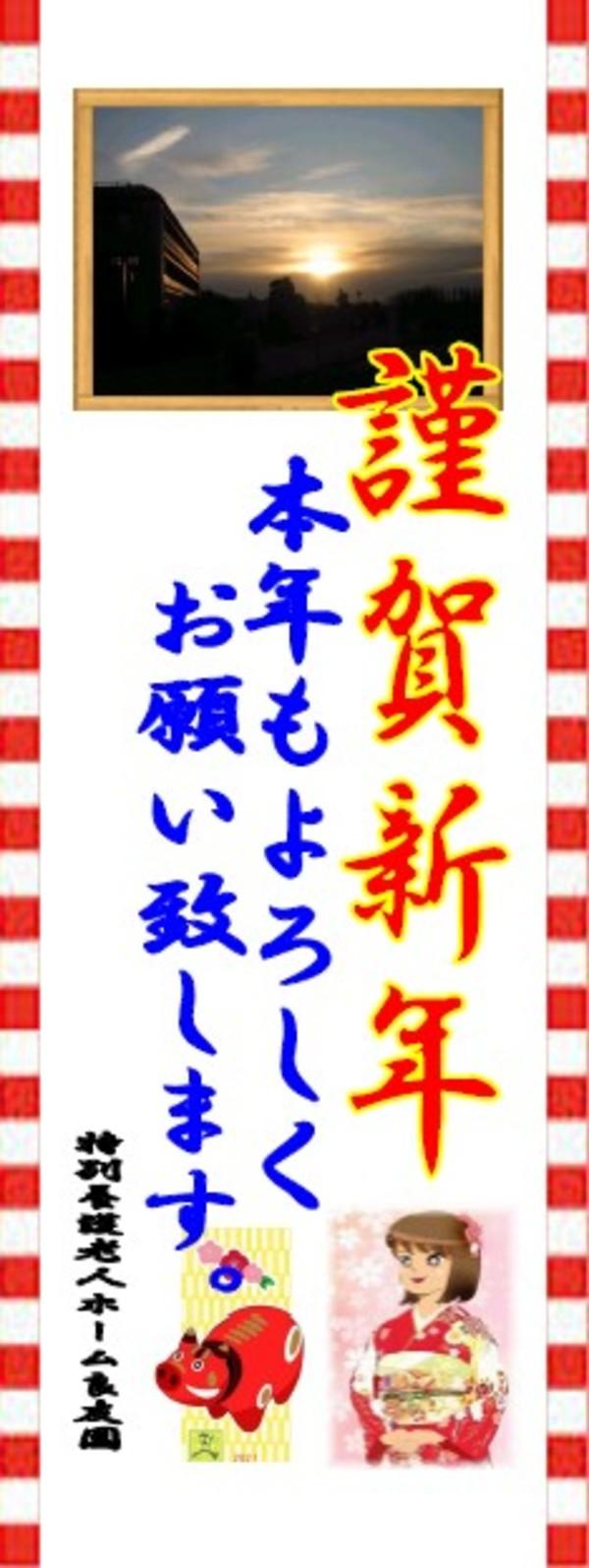 謹賀新年(令和3年 元日)