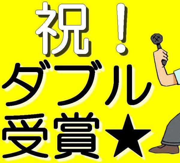 【グランプリ】受賞しました!!