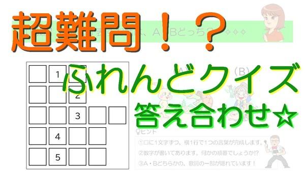 【ふれんどクイズ】答えを公開しました☆